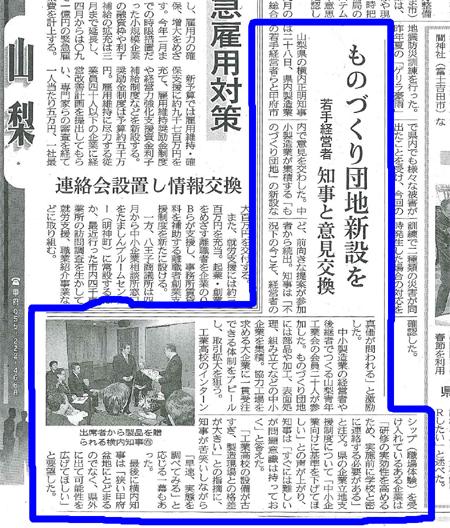 日経新聞にも大きく記事が掲載されました