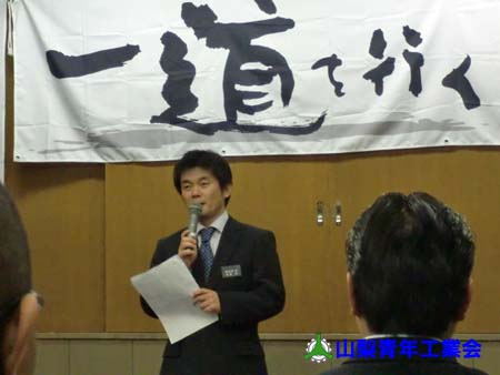 10月例会~輝け!未来の青工会!!~