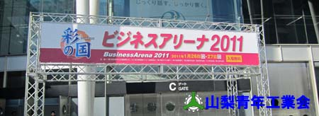 彩の国ビジネスアリーナ2011