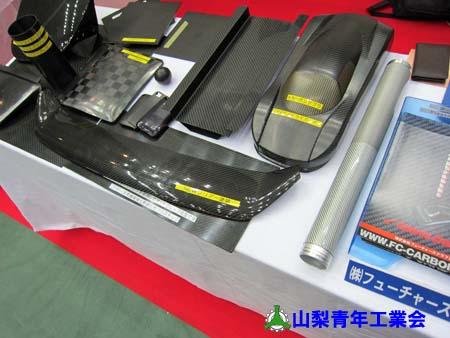 CFRP・ドライカーボン製品の㈱フューチャーズクラフト