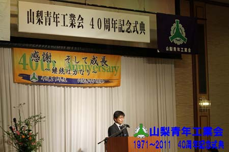 10月例会 ~40周年記念講演・記念式典~