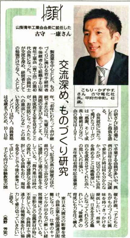 山梨日日新聞「顔」のコーナーに掲載されました