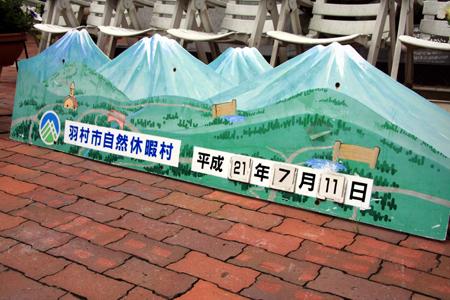 羽村市自然休暇村