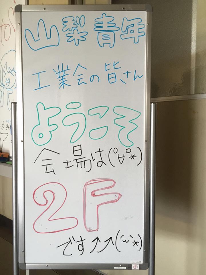 http://www.seikoukai.net/blog/8%E6%9C%88%E4%BE%8B%E4%BC%9A1%E6%97%A5%E7%9B%AE%E5%86%99%E7%9C%9F%E2%91%A7.jpg