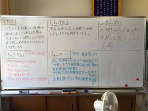 8月例会1日目写真③.jpg